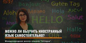 Изучать иностранный язык самостоятельно в Баку